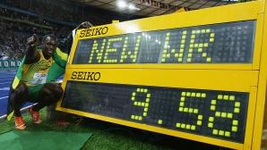 Изминаха 10 години от световния рекорд на Болт на 100 метра