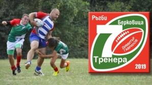 """Предстои деветият турнир по ръгби 7 """"Димитър Гаврилов"""""""