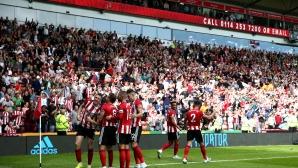 Шефилд Юнайтед зарадва феновете си в първия домакински мач