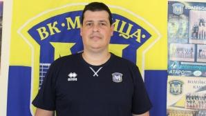 Нови треньори в школата на Марица
