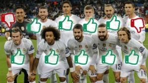 """Реал Мадрид не се променя през годините - едни и същи футболисти играят за """"белите"""""""
