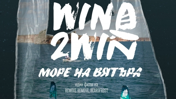 Първият български филм за пластмасата в Черно море с премиера в София