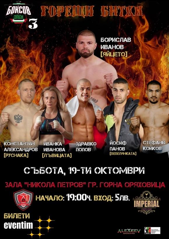 Яйцето, Пепелянка и Здравко Попов излизат на Боксов сблъсък 3