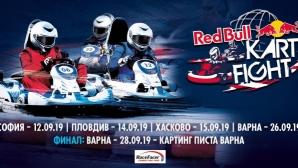 Регионалните финали на Red Bull Kart Fight 2019 започват днес в София