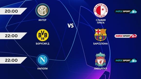 Битките от УЕФА Шампионска лига се завръщат по MAX Sport във вторник