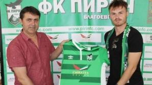 Пирин с нов удар - представи и крило от Македония