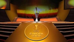 Започва шоуто в Лига Европа