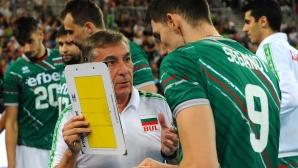 България - Словения 1:0! Гледайте мача ТУК!!!