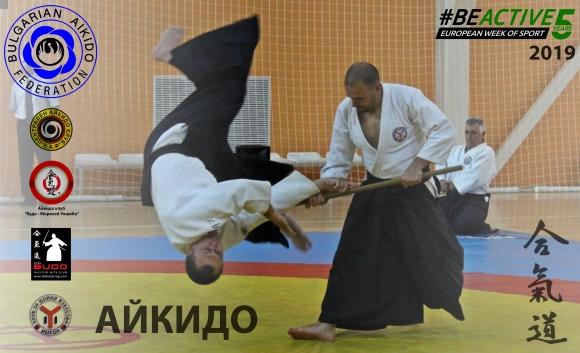 Българска айкидо федерация включва 6-годишна състезателка в Европейската нощ на спорта