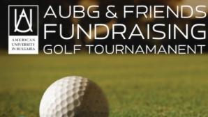 Благотворителен турнир по голф на АУБ за трети път събира средства за студенти