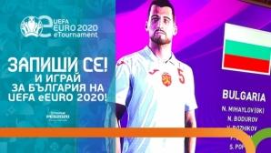 България набира национали за първото е-Eвропейско първенство