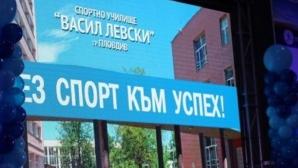 Големи спортисти уважиха празника на Спортното училище в Пловдив