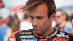 Зарко се връща в MotoGP с Honda