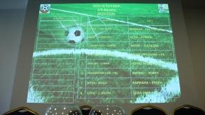 Пренасрочиха мачовете за Купата на България