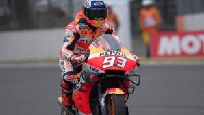 Маркес с десети полпозишън за сезона в MotoGP, Yamaha ще дебнат за грешки
