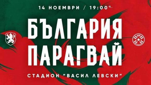 Пуснаха билетите за България - Парагвай