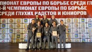 Три медала за България от Европейското по борба за глухи