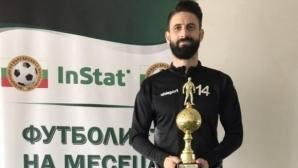 Димитър Илиев с поредна награда, Умарбаев също в призовата тройка