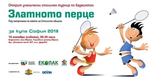 Детският турнир