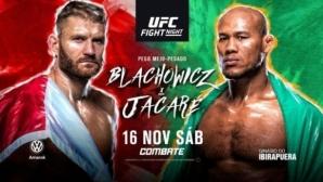 Жакаре: Бразилското джу джицу и скоростта ще ми донесат победа срещу Блахович