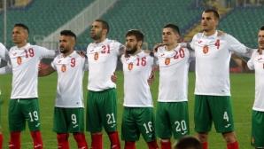 Вече са ясни три от съперниците на България по пътя към Евро 2020 - те не са страшни