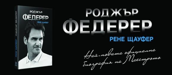 Биографията на Роджър Федерер вече е на българския пазар