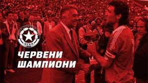 Всеки шампион с ЦСКА ще влиза безплатно на мачовете на ЦСКА 1948