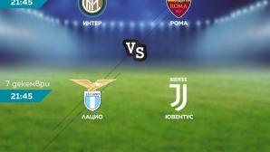 Дербито от Серия А между Лацио и Ювентус и мачовете на Барселона и Реал Мадрид са акцентите в уикенд програмата на MAX Sport