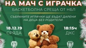 Черно Море Тича с уникална за България благородна инициатива