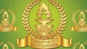 Перник избира най-добрите си спортисти за 2019 година