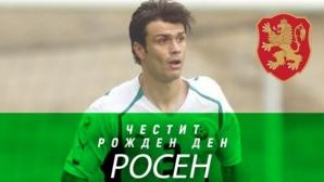 Честит рожден ден на Росен Кирилов