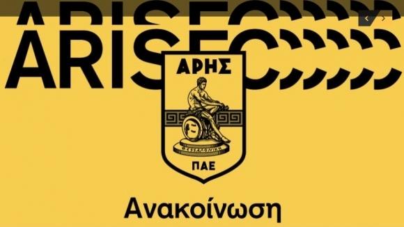 ФК Арис поиска полицията в Гърция да открие убийците на фена на Ботев (Пд)