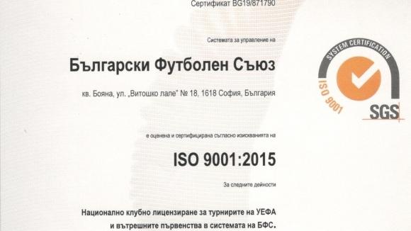 БФС с официално изявление по повод бюлетин на УЕФА