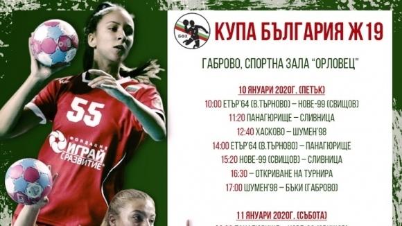Габрово приема Купа България по хандбал при девойките до 19 години
