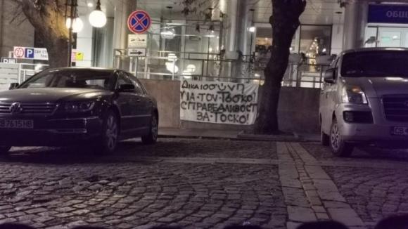 Фенове на Ботев протестираха пред гръцкото посолство