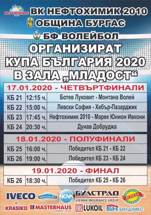 Готови ли сте за финалната фаза от турнира за Купата на България при мъжете?