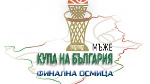 Билети по 7 лв. за ден за Финалната осмица на EFBET Купа на България
