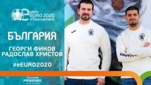 Те ще представят България на e-EURO 2020