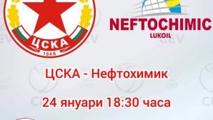 ЦСКА срещу Нефтохимик в дербито на кръга