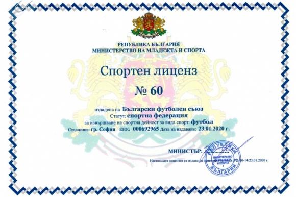 БФС получи безсрочен спортен лиценз от ММС