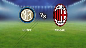 Голямото дерби Интер – Милан пряко по MAX Sport 3 в неделя вечер