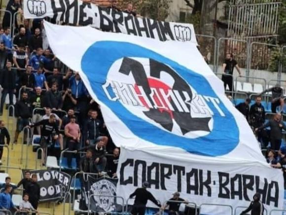 Фенове на Спартак (Вн) отказаха екскурзия и дариха парите на клуба