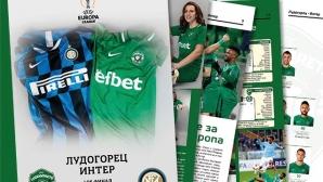 Лудогорец пуска луксозна програма за мача с Интер