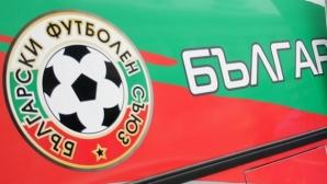 БФС пожела успех на клубовете за пролетния полусезон