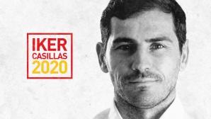 Икер потвърди: Ще се кандидатирам за президент на Испанската федерация