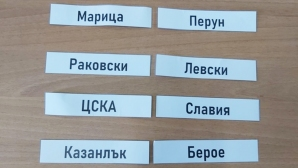 Марица започва с домакинство Купа България 2020