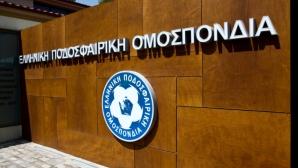 Чеферин ще проведе спешна среща с представители на гръцката федерация