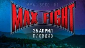 Max Fight вдига Пловдив на крака през април