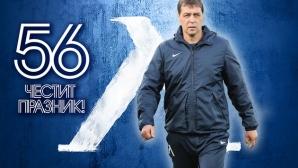 Левски честити рождения ден на Хубчев