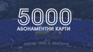 Левски с нов рекорд